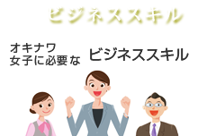 03.オキナワ女子に必要なビジネススキル